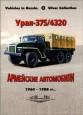 Урал 375/4320 - Армейские автомобили 1960-1988 гг.