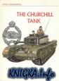 Vanguard 13: The Churchill Tank