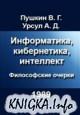 Информатика, кибернетика, интеллект. Философские очерки