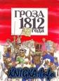Гроза 1812 года