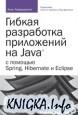 Гибкая разработка приложений на Java с помощью Spring, Hibernate и Eclipse