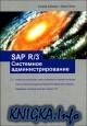 SAP R/3. Системное администрирование