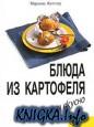 Блюдa из картофеля
