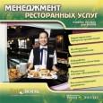 Менеджмент ресторанных услуг - Учебное пособие для вузов