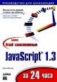 Освой самостоятельно JavaScript 1.3 за 24 часа