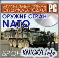 Оружие стран НАТО: Бронетехника