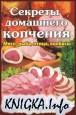 Секреты домашнего копчения. Мясо, рыба, птица, колбасы