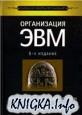 Организация ЭВМ