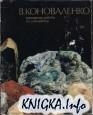 В. Коноваленко: ювелирные работы из самоцветов