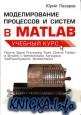 Моделирование процессов и систем в MATLAB. Учебный курс