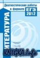 Литература. Диагностические работы в формате ЕГЭ 2012