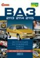 ВАЗ 2113, 2114, 2115: эксплуатация, обслуживание, ремонт, тюнинг