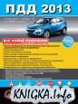 Правила дорожного движения 2013г.