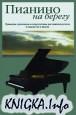 Пианино на берегу. Примеры, принципы и перспективы достижения успеха в лидерстве и жизни