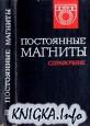 Постоянные магниты: Справочник