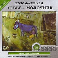 Шолом-Алейхем, Тевье-молочник