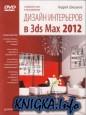 Дизайн интерьеров в 3ds Max 2012