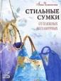 Анна Чудновская - Стильные сумки от пляжных до гламурных