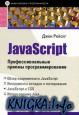 JavaScript Профессиональные приемы программирования