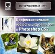 Интерактивный курс. Профессиональная обработка цифрового фото в Photoshop CS2