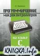 Программирование микроконтроллеров ATMEL на языке С + CD