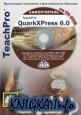 QuarkExpress 6. Обучающий видеокурс