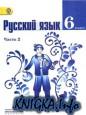 Русский язык. 6 класс. Учебник для общеобразовательных учреждений. В двух частях