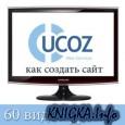 60 видеоуроков по UCOZ