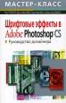 Шрифтовые эффекты в Adobe Photoshop CS. Руководство дизайнера (+CD-ROM)