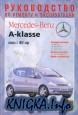 Mercedes-Benz А-класса. Руководство по ремонту и эксплуатации