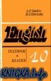 Английский язык. Учебное пособие для 10 класса средней школы