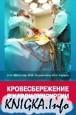 Кровесбережение в кардиохирургии