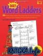 Word ladders K-1