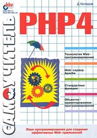 Самоучитель по PHP 4