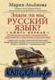 Знаем ли мы русский язык? Книга первая