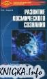 Развитие космического сознания