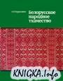 Белорусское народное ткачество