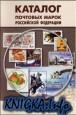 Почтовые марки Российской Федерации 2003