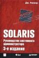 Solaris. Руководство системного администратора