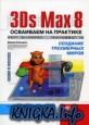 3Ds Max 8 Осваиваем на практике создание трехмерных миров