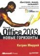 Microsoft Office 2003. Новые горизонты