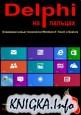 Delphi на пальцах. Осваиваем новые технологии Windows 8: Touch и Gesture. (Сокращенный вариант) + исходники