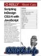 Scripting InDesign CS3/4 with JavaScript