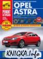 Пошаговый ремонт в фотографиях Opel Astra H с 2004г