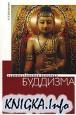 Художественная культура буддизма