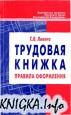Трудовая книжка: Правила оформления: Методическое пособие