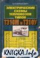 Электрические схемы тепловозов типов ТЭ10М и ТЭ10У.