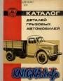 Каталог деталей грузовых автомобилей ГАЗ-51А, ГАЗ-63, ГАЗ-63А