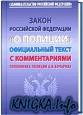 Закон РФ \