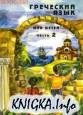 Греческий язык для детей. Часть 2. (с дисками)